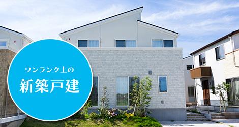 ワンナップホーム株式会社の新築戸建 ソプラシリーズ